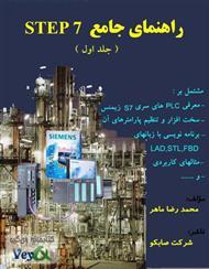 دانلود کتاب راهنمای جامع STEP7 - جلد اول
